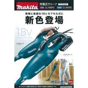 マキタ 充電式クリーナ CL181FDZW 18V 本体のみ(バッテリ・充電器別売り)|ogihara-k