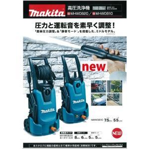 マキタ 高圧洗浄機 MHW0820 高機能タイプ ホースリール付|ogihara-k