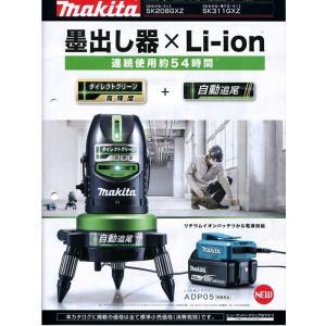 マキタ 屋内・屋外兼用墨出し器 SK208GXZ リモコン追尾受光器・バイス・アルミケース付|ogihara-k