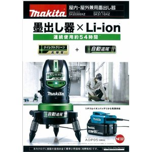 マキタ 屋内・屋外兼用墨出し器 SK311GXZ リモコン追尾受光器・バイス・アルミケース付|ogihara-k
