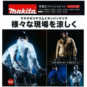 マキタ 充電式ファンジャケット FJ402DZ ファン付き 立ち襟モデル チタン加工+ポリエステル|ogihara-k