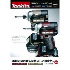 マキタ 充電式インパクトドライバ TD160D 14.4V 限定色 バッテリ、充電器、ケース付き|ogihara-k