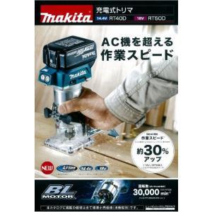 マキタ 充電式トリマ RT50DZ 本体のみ バッテリ・充電器・ケース別売り|ogihara-k
