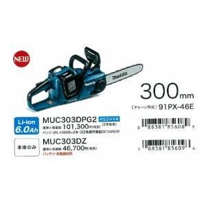マキタ 充電式チェンソー MUC303DPG2 300mm バッテリ、充電器付き|ogihara-k