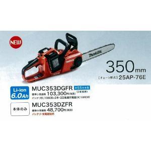 マキタ 充電式チェンソー MUC353DGFR 350mm バッテリ、充電器付き|ogihara-k