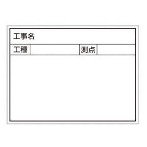 工事用スチールホワイトボード WS-4 工事 工種 測点 45cmx60cm|ogihara-k