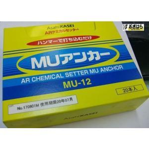 旭化成 ARケミカルセッター MUアンカー MU...の商品画像