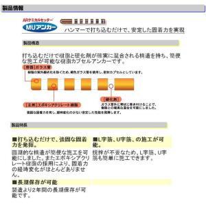 旭化成 ARケミカルセッター MUアンカー M...の詳細画像1
