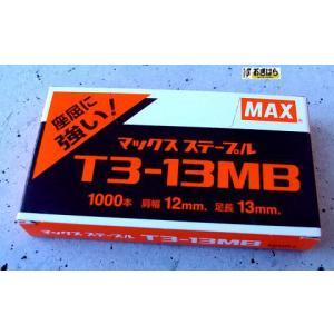 【メール便対応商品】マックス ステープル T3...の関連商品7