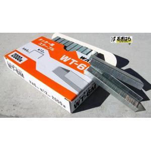 【メール便対応商品】WAKAI タッカー用ステープル WT-6M 2000本 小箱1箱|ogihara-k
