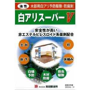 吉田製油所 白アリスーパーV 油性 14L|ogihara-k
