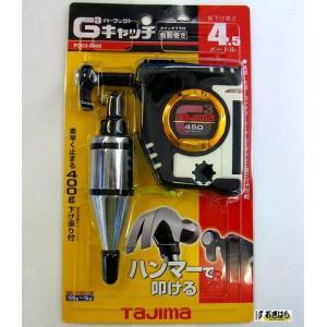 タジマ パーフェクトキャッチ G3-450W クイックブラ付 PCG3-B400W|ogihara-k