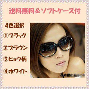 赤字セール【送料無料】サングラスSG 紫外線UVカット セル プラスチック 男女兼用|ogiya