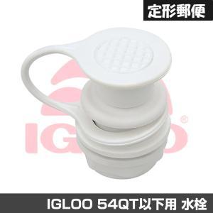 (IGLOO) イグルークーラー 水栓 (54QT以下用)