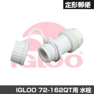 (IGLOO) イグルークーラー 水栓 (72-162QT用)