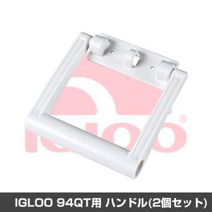 (IGLOO) イグルークーラー ハンドル2個セット (94QT用)