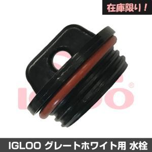 (IGLOO) イグルークーラー グレートホワイト 250L用 水栓