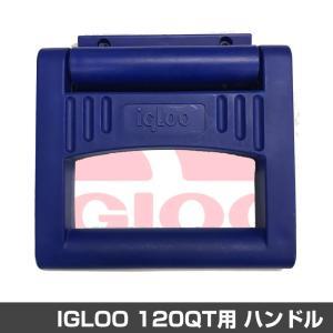 (IGLOO) イグルークーラー ハンドル2個セット (120QT用)