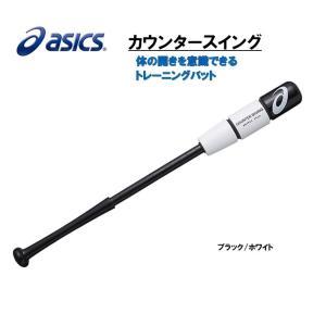 ■メーカー:アシックス asics ■トレーニングバット 素振り用 ■品名:カウンタースイング ■品...