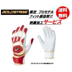 ■メーカー:アシックス asics ■野球両手用バッティンググローブ バッティング用手袋 限定品 ■...