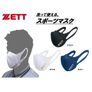 ゼット スポーツマスク BGXMSKZ 送料250円(商品代引きをご希望の場合は通常送料となります)