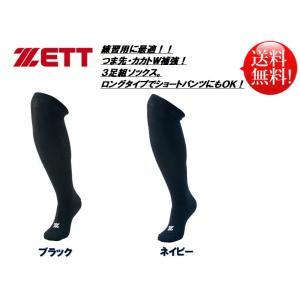 ■メーカー:ゼット(ZETT) ■野球ソックス ベースボールカラーソックス 3足組  一般 大人 ジ...