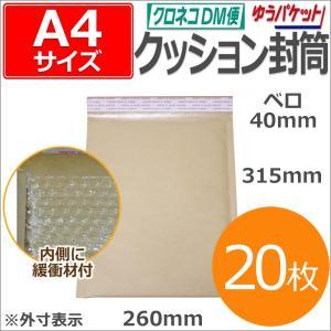 クッション封筒 A4 サイズ 茶色 20枚 KCA4-20★外寸260×315mm ゆうメール 対応 定形外