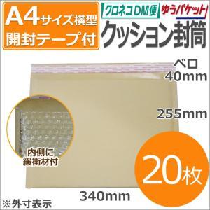 クッション封筒 A4 サイズ 横 茶色 20枚 KCA4-Y-20★外寸340×255mm 開封テープ付 メール便 対応 定形外