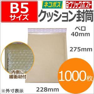 クッション封筒 B5 ネコポス サイズ 茶色 1000枚 5箱 KCNP-B5-1000★ 送料無料 外寸228×275mm B5 角3用