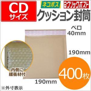 クッション封筒 CDサイズ 400枚 外寸190×190mm ネコポス ゆうメール対応