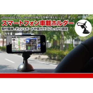 送料無料 車載ホルダー iPhone6 iPhone6 Plus iphone iphone5 スマホ ogurakomu