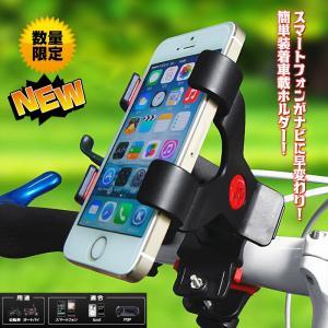 自転車用 スマホ/iPhoneホルダー クリップ式 ogurakomu