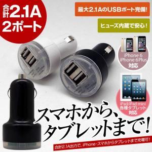 車載USBシガーチャージャーUSB充電器 iPhone iPad タブレットPC ogurakomu