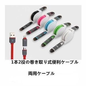 iPhone6/Plus/5S/5/Android/Apple対応!両用巻き取り式iPhone/Micro USB ケーブル/アイフォンマイクロUSBケーブル/iphone/GALAXYスマホ充電ケーブル|ogurakomu