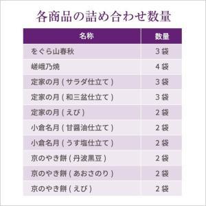 送料無料 京都老舗 おかき 小倉山荘10種 お...の詳細画像4