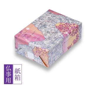 仏事用おかき詰合せ 白菊の花 化粧箱 (小)(係数10)【法事・仏事・お供え】