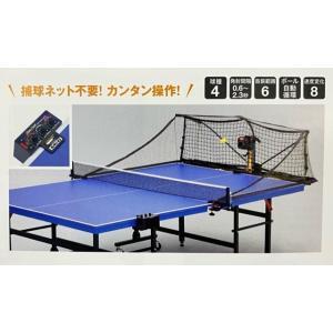 卓球マシン ロボポン2040 送料無料 練習球(高品質 プラスチック製 トレーニングボール)付き 三英(サンエイ) 11-086 国内正規品|oguspo