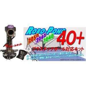 三英(サンエイ) ロボポン1040用 40mmプラスチックボール対応キット|oguspo