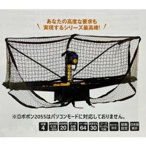 卓球マシン ロボポン2055  送料無料 練習球2箱(高品質 プラスチック製 トレーニングボール)付き 三英(サンエイ) 11-093 国内正規品 |oguspo