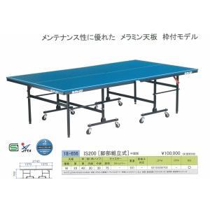 三英(サンエイ)セパレート式卓球台 オールユーザー対応モデル IS200「脚部組立式」|oguspo