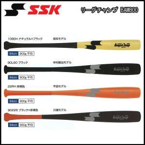 SSK 硬式木製バット BBT1717F バンブー|oguspo