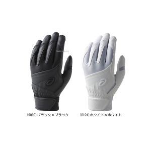 asics(アシックス) バッティング用手袋(両手) 高校野球対応モデル BEGL63|oguspo