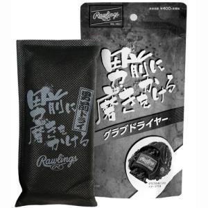 Rawlings(ローリングス)  ポイント2倍 野球用グラブドライヤー EAOL4S08 男前シリーズ oguspo