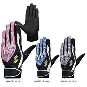 SSK(エスエスケイ) バッティング用手袋(両手) 一般用 EBG5001WF|oguspo