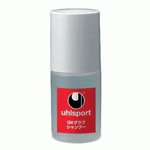 uhlsport(ウールシュポルト) GKグラブシャンプー U1015  |oguspo