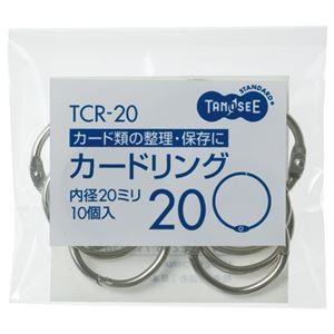 (まとめ) TANOSEE カードリング 内径20mm 1パック(10個) 〔×20セット〕