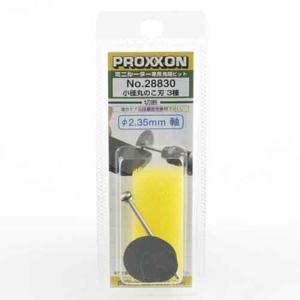 プロクソン 丸のこぎり刃セット3枚組 no.28830(用途)/プロクソンミニルーター・リューター用...