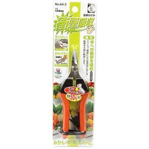 収穫ハサミ みかん 柿 梨 トマト (サボテン) 衝撃吸 収採果はさみ
