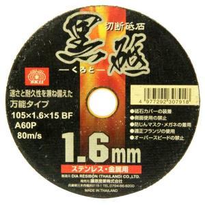 ディスクグラインダー 刃(SK11)切断砥石黒砥1枚 105×1.6×15mm(用途)/金属(鉄)・...