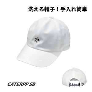 飛ばない帽子 キャップ メンズ ホワイト スケーター 帽子 ブランド スケボー 小さいサイズ キャタップ UV 撥水 レインキャップ caterpp|oh-osaka-hat